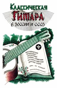 "Yablokov M.S. – ""Classic guitar in Russia and the USSR"" (1992)"