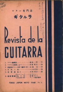 Revista de la Guitarra 「ギター専門誌 ギタルラ」