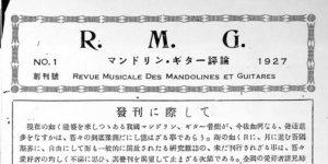 Revue Musicale des Mandoline et Guitares (R.M.G.)「マンドリン•ギター評論」