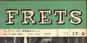 Frets 「マンドリン•ギター研究誌フレット」
