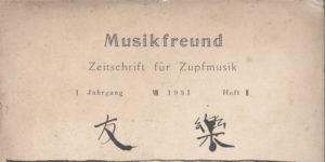 Musikfreund 「楽友」